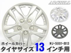 13インチタイヤホイールカバー/ホイルカバー/ホイールキャップ     シルバーWJ-5001-B /