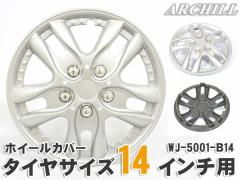 14インチタイヤホイールカバー/ホイルカバー/ホイールキャップ     シルバーWJ-5001-B /