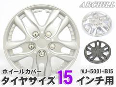 15インチタイヤホイールカバー/ホイルカバー/ホイールキャップ      シルバーWJ-5001-B /