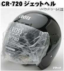 【リード工業】激安のジェットヘルメット ブラック  CROSS  CR-720 /