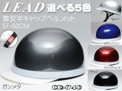 【選べる色】激安  ハーフヘルメット・半帽  リー...