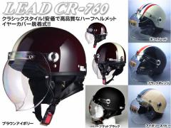 【女性・レディースもOK】イヤーカバーとシールド付バイク用クラシックハーフヘルメット サイズ57-60cm /