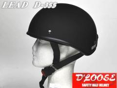 【リード工業】激安ビンテージ・半ヘル  DLOOSE アメリカンハーフヘルメット  マットブラック  D-355-MB /