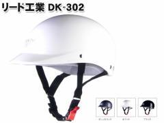 激安原付  ダンシングキッズハーフヘルメットDK-302  ホワイト /