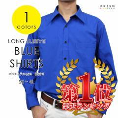 長袖 青 シャツ / ワイシャツ /  ブルー / 男女兼用 ユニセックス / 無地 / 衣装 制服 ユニフォーム / カラーシャツ / クールな青シャツ