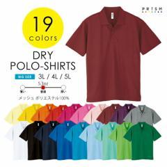 吸汗速乾 半袖 ドライ ポロシャツ / メンズ / 大きい半袖 無地 3L/4L/5L19色の豊富なカラー プリント 刺繍 可能 ユニフォームに イベント