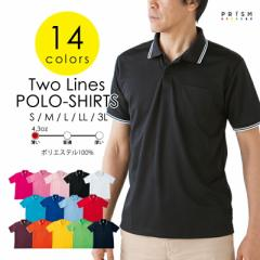 【AS】 ポロシャツ 半袖 / メンズ サイズ / 無地 4.3oz / ライン入りのお洒落ポロシャツ♪ 10サイズ 14色 S/M/L/LL/3L ビジネス カジュ