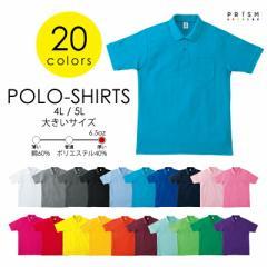 ポロシャツ 半袖 / 大きい サイズ メンズ / 無地 6.5oz / スタンダードなお洒落ドライポロシャツ♪ 10サイズ 20色 4L/5L ビジネス