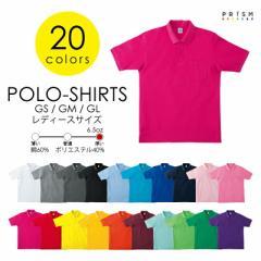 ポロシャツ 半袖 / レディース サイズ / 無地 6.5oz / スタンダードなお洒落ドライポロシャツ♪ 10サイズ 20色 GS/GM/GL ビジネス カジュ
