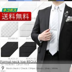 フォーマル ネクタイ 柄 / 定番 レギュラー 幅 / レビューでネコポス送料無料 /  全9デザイン / シルク 100% / 白 ・ 黒 ・ シルバー