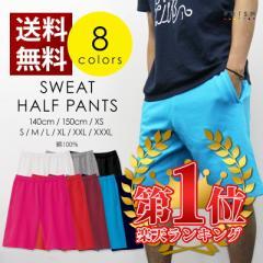 スウェット ハーフパンツ シンプル 無地 メンズ レディース ユニセックス 男女兼用 キッズサイズ ビッグ 大きい  リラックス ダンス 衣装