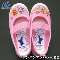ムーンスター アンパンマンバレー02 ピンク 上履き 靴幅:2E /11211634