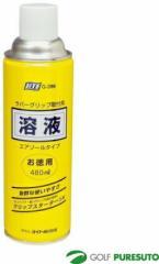 ライト ラバーグリップ取付用溶液 お徳用480ml エアゾールタイプ G-398 (グリップ交換溶液)【■Li■】