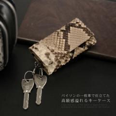 ダイヤモンドパイソン 6連キーケース (No.06000058-mens-1)【■SAN■】