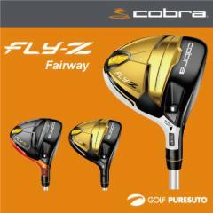 【即納!】コブラゴルフ FLY-Z フェアウェイウッド フジクラ社製 コブラ Speeder FWYカーボンシャフト[日本仕様][cobra golf]