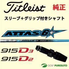【スリーブ+グリップ装着モデル】タイトリスト 915Dシリーズ ドライバー用 シャフト単体 ATTAS 6☆ [Sure Fit Tour]【■ACC■】