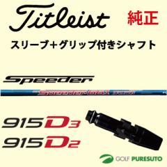 【スリーブ+グリップ装着モデル】タイトリスト 915Dシリーズ ドライバー用 シャフト単体 Speeder Evolution [Sure Fit Tour]【■ACC■】
