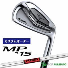 【カスタムオーダー】ミズノ MP-15 アイアン 単品(#4)KBS TOUR スチールシャフト[日本仕様][mizuno]【■MC■】