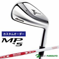 【カスタムオーダー】ミズノ MP-5 アイアン 6本セット(#5-PW)N.S.PRO MODUS3 SYSTEM3 TOUR125 スチールシャフト[日本仕様]【■MC■】