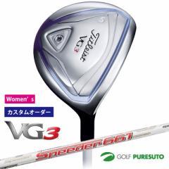 【レディース】【カスタムオーダー】タイトリスト VG3 フェアウェイメタル Motore Speeder シャフト[日本仕様][titleist]【■ACC■】
