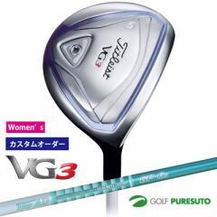 【レディース】【カスタムオーダー】タイトリスト VG3 フェアウェイメタル Tour AD GP シャフト[日本仕様][titleist]【■ACC■】