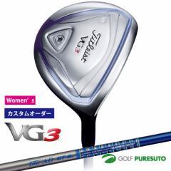 【レディース】【カスタムオーダー】タイトリスト VG3 フェアウェイメタル Tour AD GT シャフト[日本仕様][titleist]【■ACC■】