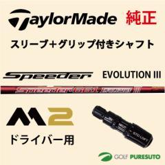 【スリーブ+グリップ装着モデル】テーラーメイド M2 ドライバー用 シャフト単体 Speeder Evolution III モデル【■Tays■】