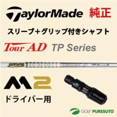 【スリーブ+グリップ装着モデル】テーラーメイド M2 ドライバー用 シャフト単体 Tour AD TP モデル[グラファイトデザイン]【■Tays■】