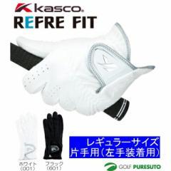 キャスコ ゴルフグローブ リフレフィット レギュラーサイズ ◆片手用(左手装着用)◆ SF-12201(4301)【■Kas■】[Kasco REFRE FIT]