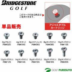 ブリヂストンゴルフ JGRシリーズ対応 アジャスタブルカートリッジ 単品[Adjustable Cartridge JGR]【■B■】