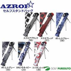 【即納!】アズロフ セルフスタンドバッグ AZ-SSC01/AZ-SSC02 [AZROF クラブケース 2]