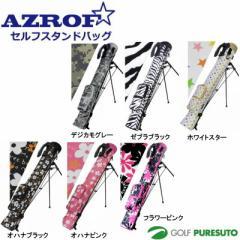 【即納!】アズロフ セルフスタンドバッグ AZ-SSC01/AZ-SSC02 [AZROF クラブケース 4]