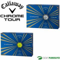 【日本仕様】【即納!】キャロウェイ クロムツアー ゴルフボール 1ダース(12球入)●2016年モデル●[Callaway CHROME TOUR 4ピース]
