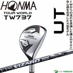 本間ゴルフ ツアーワールド TW737 UT ユーティリティー VIZARD IB-Uシャフト [HONMA TOUR WORLD]【■Ho■】