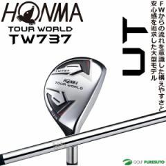 本間ゴルフ ツアーワールド TW737 UT ユーティリティー NS PRO 950GHシャフト [HONMA TOUR WORLD]【■Ho■】