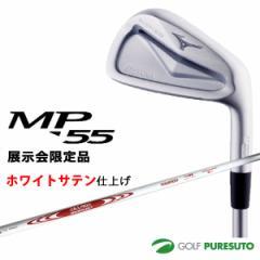 【即納】【展示会限定】ミズノ MP-55アイアン6本セット ホワイトサテン仕上(#5-#9,PW)NS PRO MODUS3 SYSTEM3 TOUR105スチール限定カラー