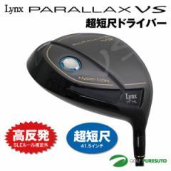 【即納!】【高反発モデル】リンクス パララックス ドライバー Lynx オリジナル 短尺専用カーボンシャフト[Lynx][PARALLAX]