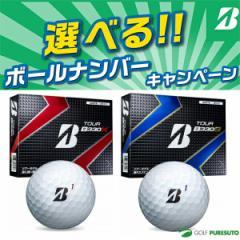 【ボールナンバーキャンペーン】ブリヂストン TOUR B330 X/B330 S ゴルフボール Bマークエディション【■BO■】