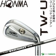本間ゴルフ TW-U ユーティリティーアイアン VIZARD UT850シャフト [HONMA]【■Ho■】
