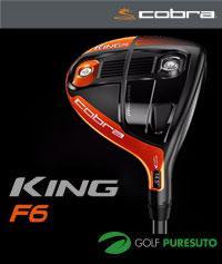 【即納!】コブラゴルフ KING F6 フェアウェイウッド フジクラ社製 コブラ Speeder カーボンシャフト[日本仕様][cobra golf キング]