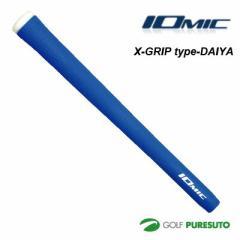 イオミック X-GRIP type-DAIYA グリップ1本(ウッド・アイアン用)[iomic エックスグリップ]【■OK■】