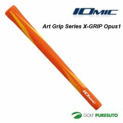 イオミック Art Grip Series X-GRIP Opus1 グリップ1本(ウッド・アイアン用)[iomic オーパス]【■OK■】