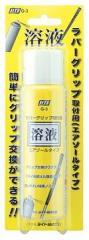ライト グリップ交換溶液・エアゾールタイプ G-3【■Li■】