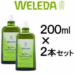 【宅配便送料無料】ホワイトバーチ ボディシェイプオイル 200ml 2個セット WELEDA ヴェレダ