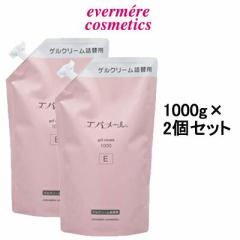 【宅配便送料無料】ゲルクリーム 詰替え用 E 1000g 2個セット エバメール