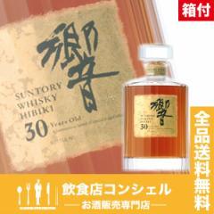 サントリー 響 30年 ウイスキー 700ml [箱付][ウイスキー][送料無料]