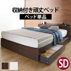 収納付き頑丈ベッド ストレージ セミダブル ベッ...