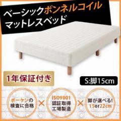 脚付きマットレス シングルサイズ 脚15cm ベーシックボンネルコイルマットレス ボンネルコイル 脚付マットレス 脚付きマットレスベッド