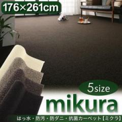 日本製 江戸間3帖サイズ 176×261cm 撥水カーペット フリーカットok はっ水 防汚 防ダニ 抗菌カーペット ラグマット マット 絨毯