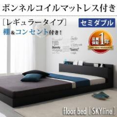 ベッド セミダブル 棚 マットレス付き コンセント付き フロアベッド マットレス付き ローベッド ロー フロアベット セミダブルベッド